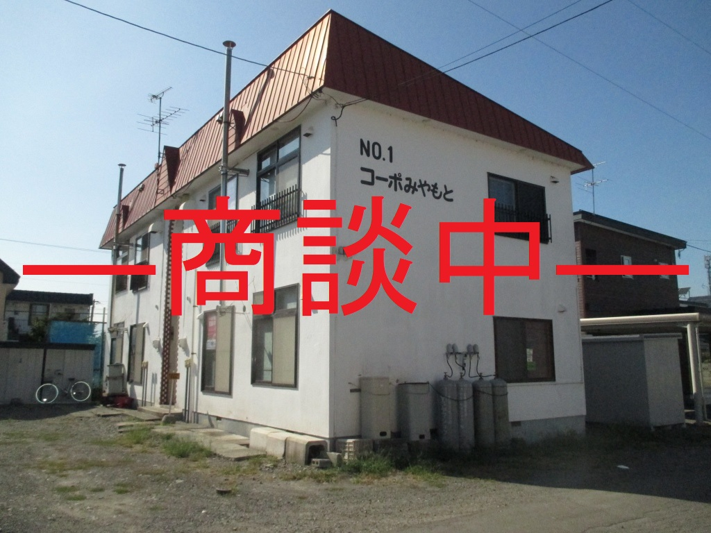 売アパート(収益物件)<br />コーポ宮本